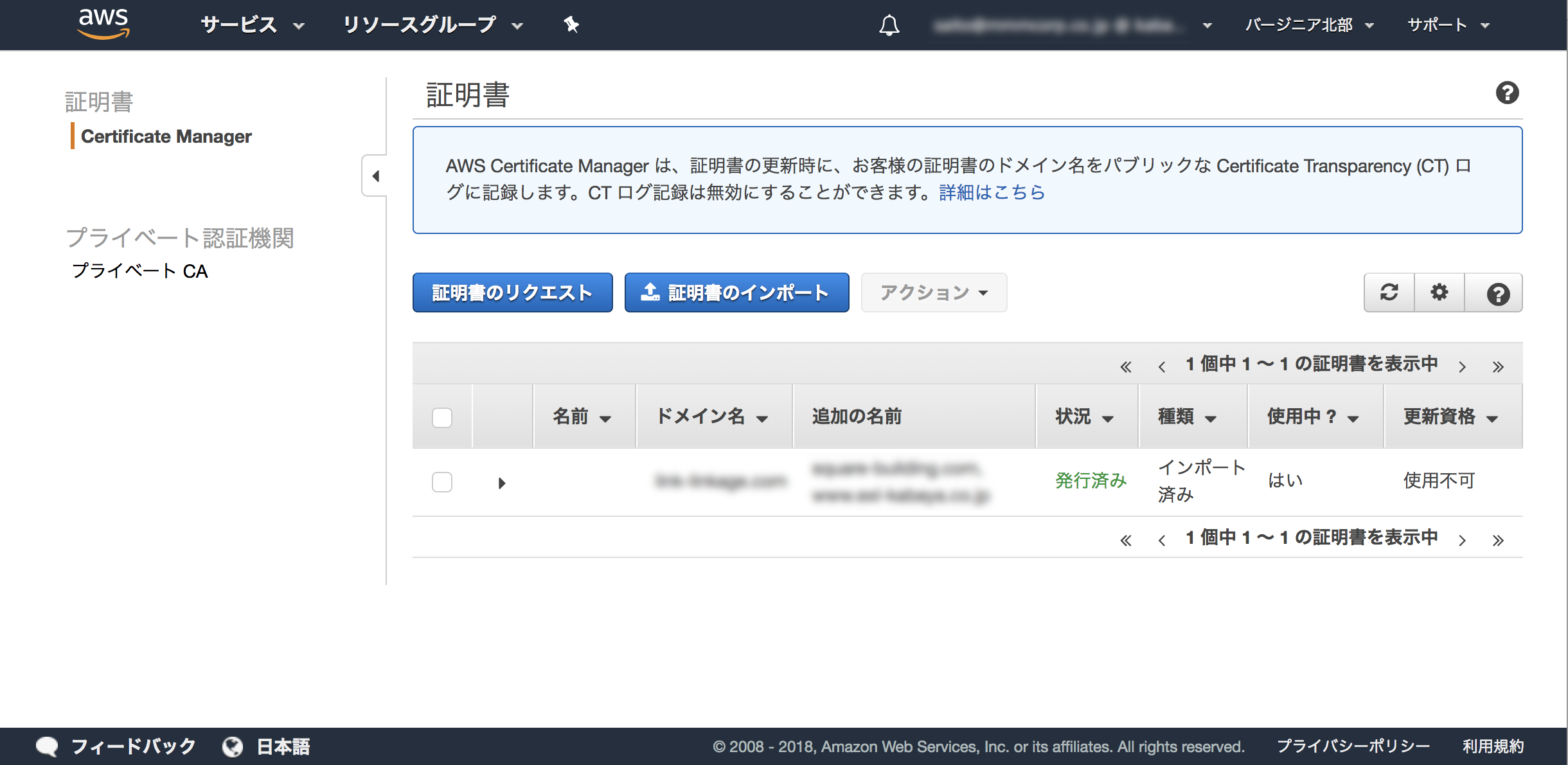 S3+CloudFrontで静的サイトホスティングする際に既存の証明書を導入する