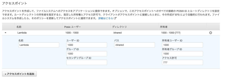 アクセスポイント設定例
