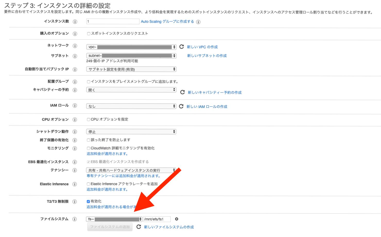 EC2作成時のファイルシステムマウント設定例