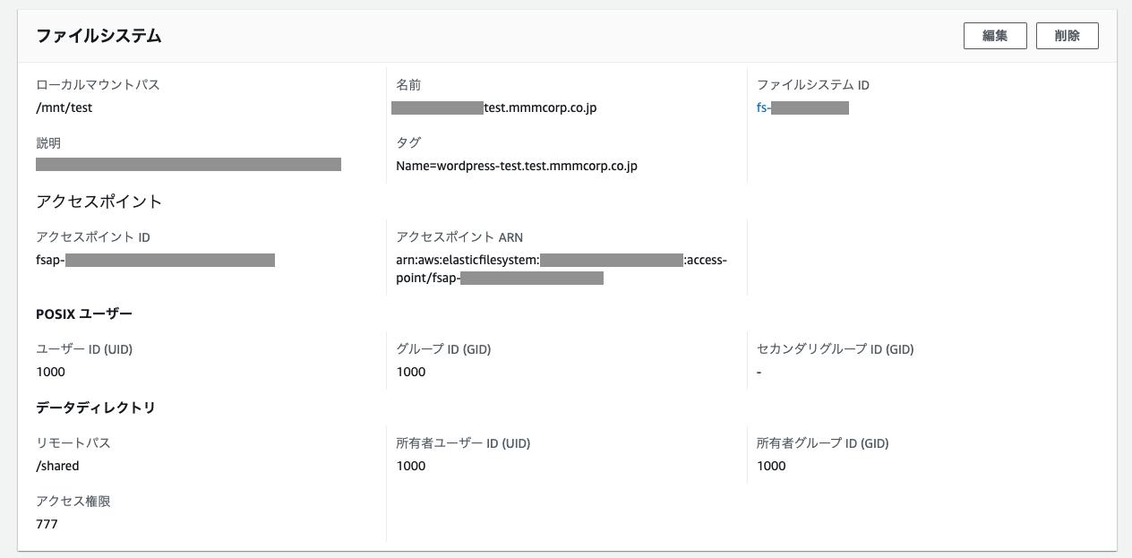 Lambdaのファイルシステム設定例