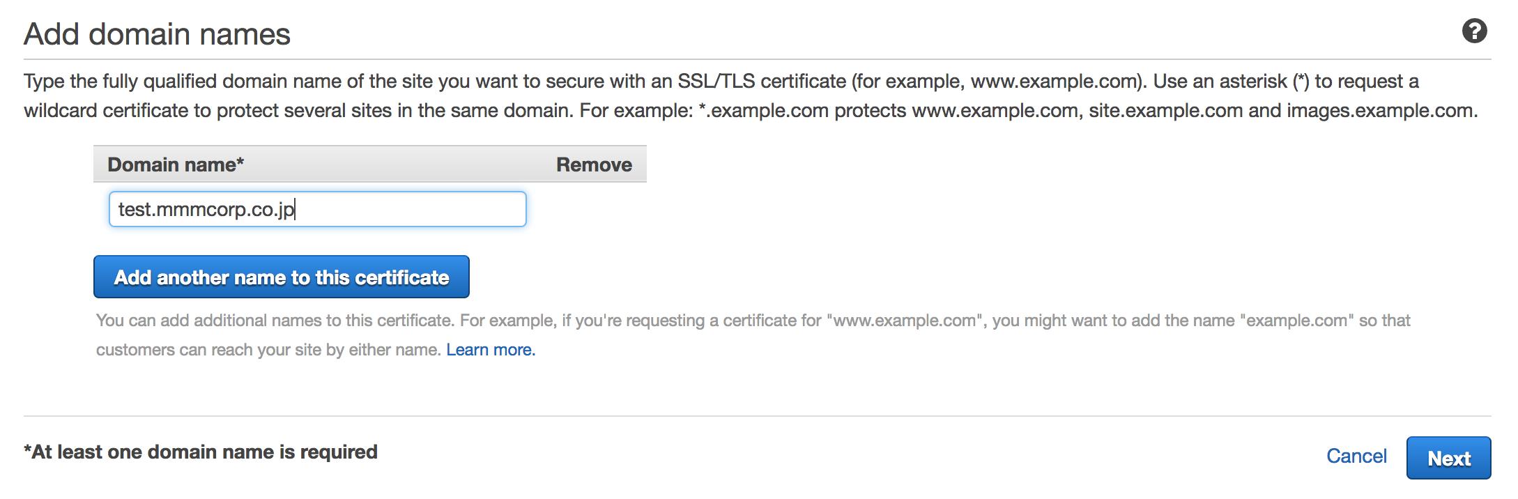 DNS検証でACMでのSSL/TLS証明書を発行する
