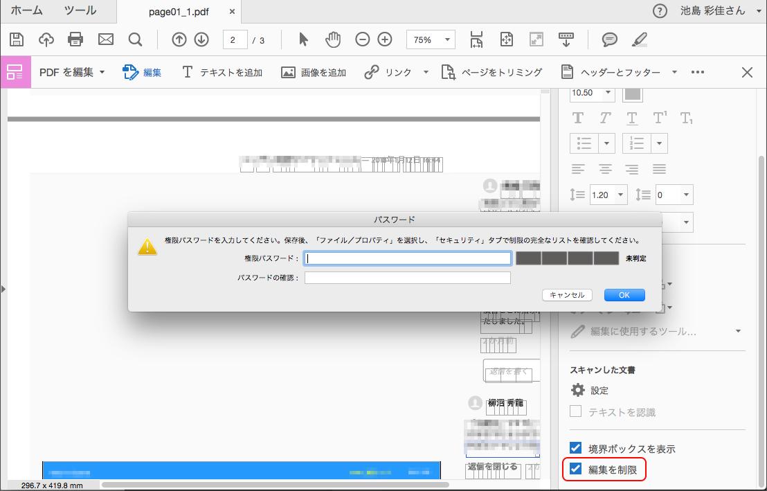 「PDFを編集」画面で、「編集を制限」にチェックを入れると、パスワードの設定ができます。