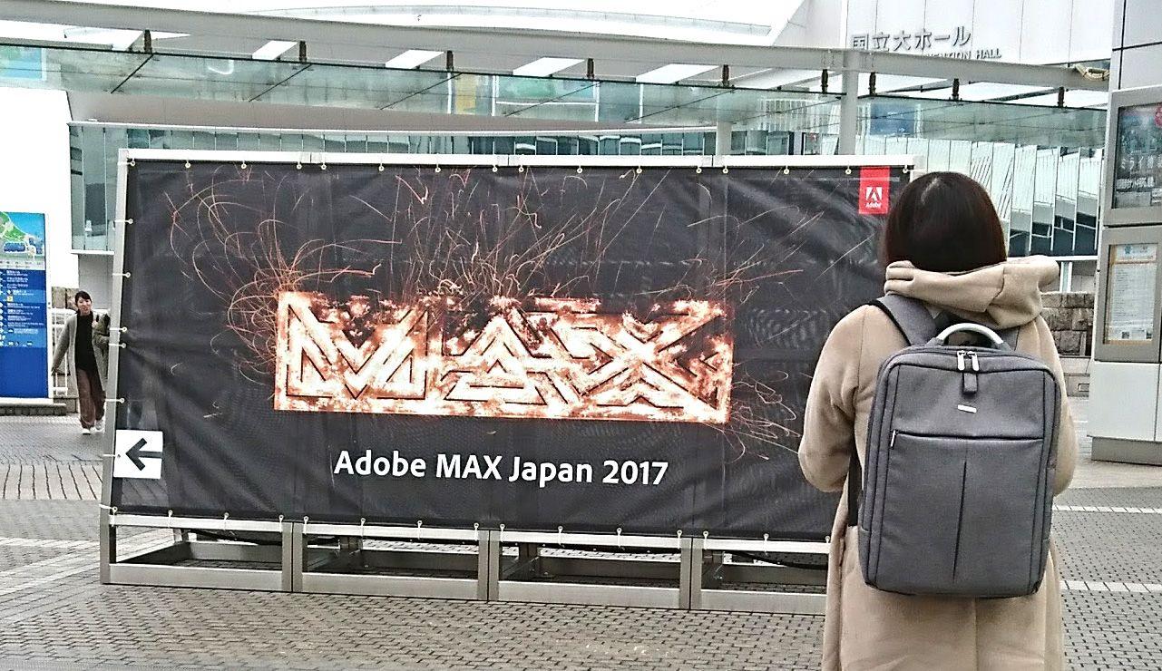 クリエイターの祭典『Adobe MAX Japan 2017』に行ってきました