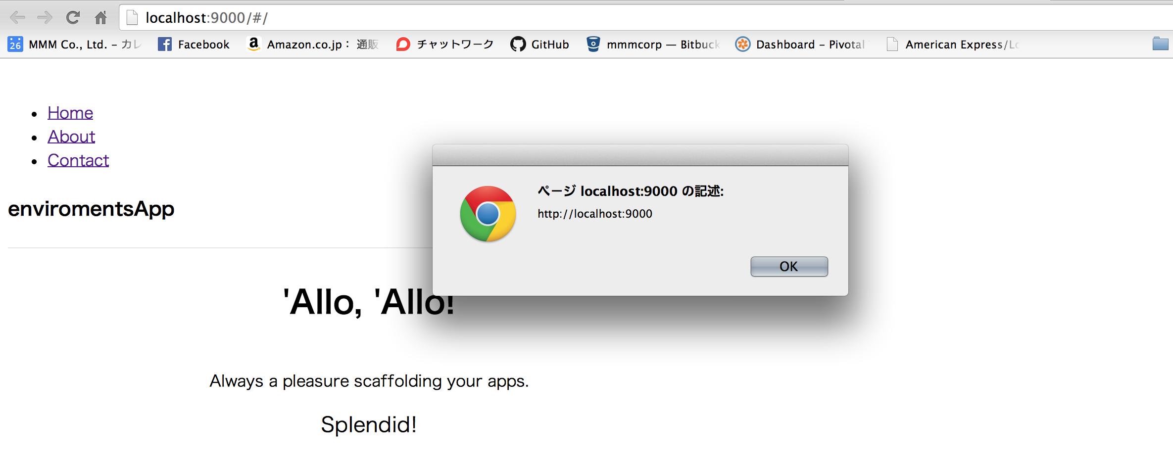 AngularJSとGruntで稼働環境によって接続先APIを切り替える