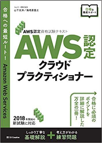 AWS認定クラウドプラクティショナー試験の合格体験記