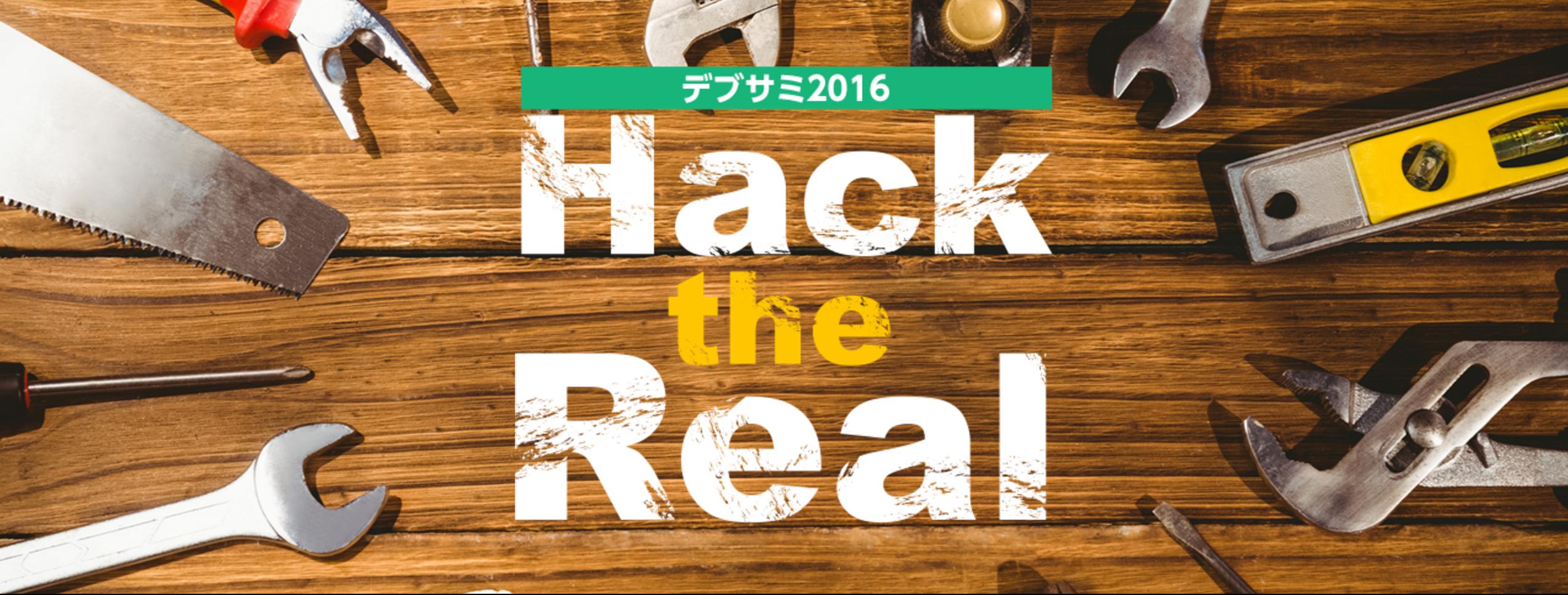 Developers Summit 2016で個人的に興味深かったセッション備忘録