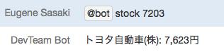 hubot_stock