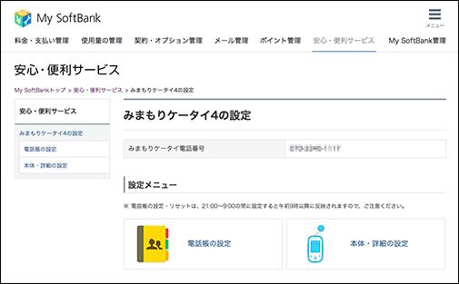 管理者のページからでも、みまもりケータイのページからでも設定できます。