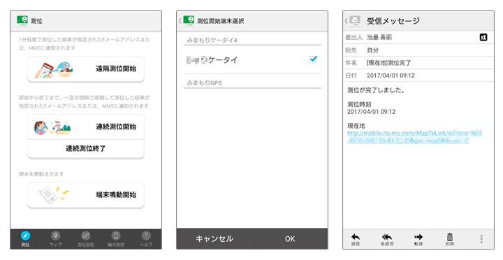 「遠隔測位開始」をタップ → 測位開始端末を選ぶ → 測位完了メールが着信